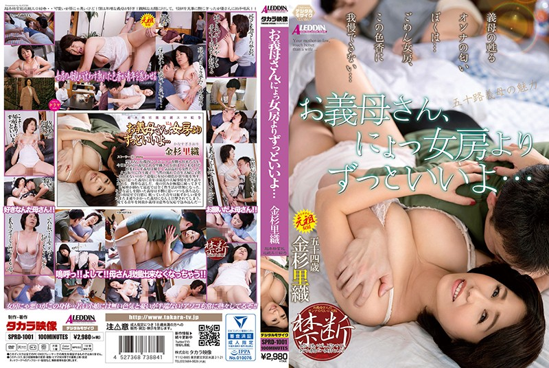 SPRD-1001 Your Mother-in-law, Much Better Than A Wife ... Kanasugi Saori