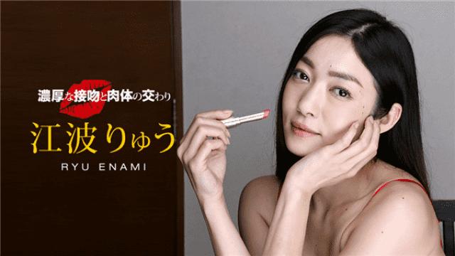 1Pondo 040518-667 Ryu Eba Rich Liss And Bodily Intercourse