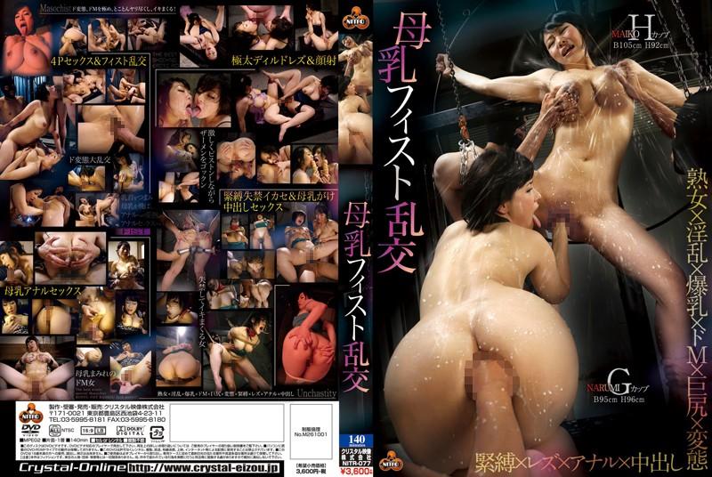 NITR-077 Breast Milk Fist Orgy