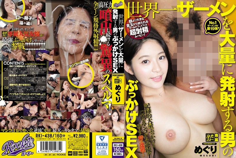 video bokep jepang jav RKI-438 Topped SEX Tour Of Man That Large AmountOf Fire In The World Semen (2017)